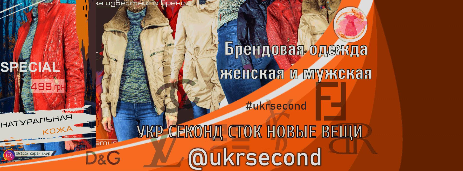 @ukrsecond
